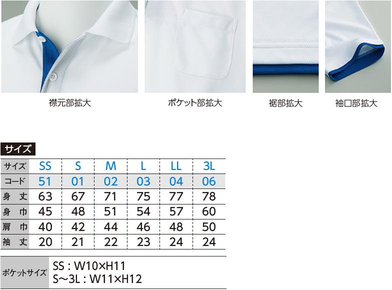 ベーシックレイヤードポロシャツ(ポケット付)