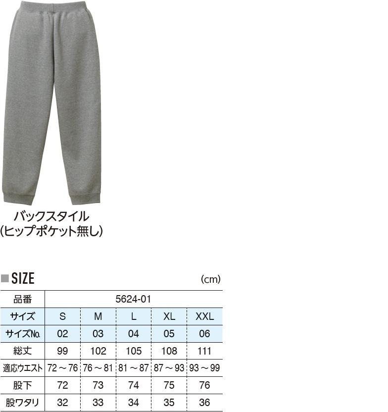10.0oz T/Cスウェットパンツ(裏起毛)