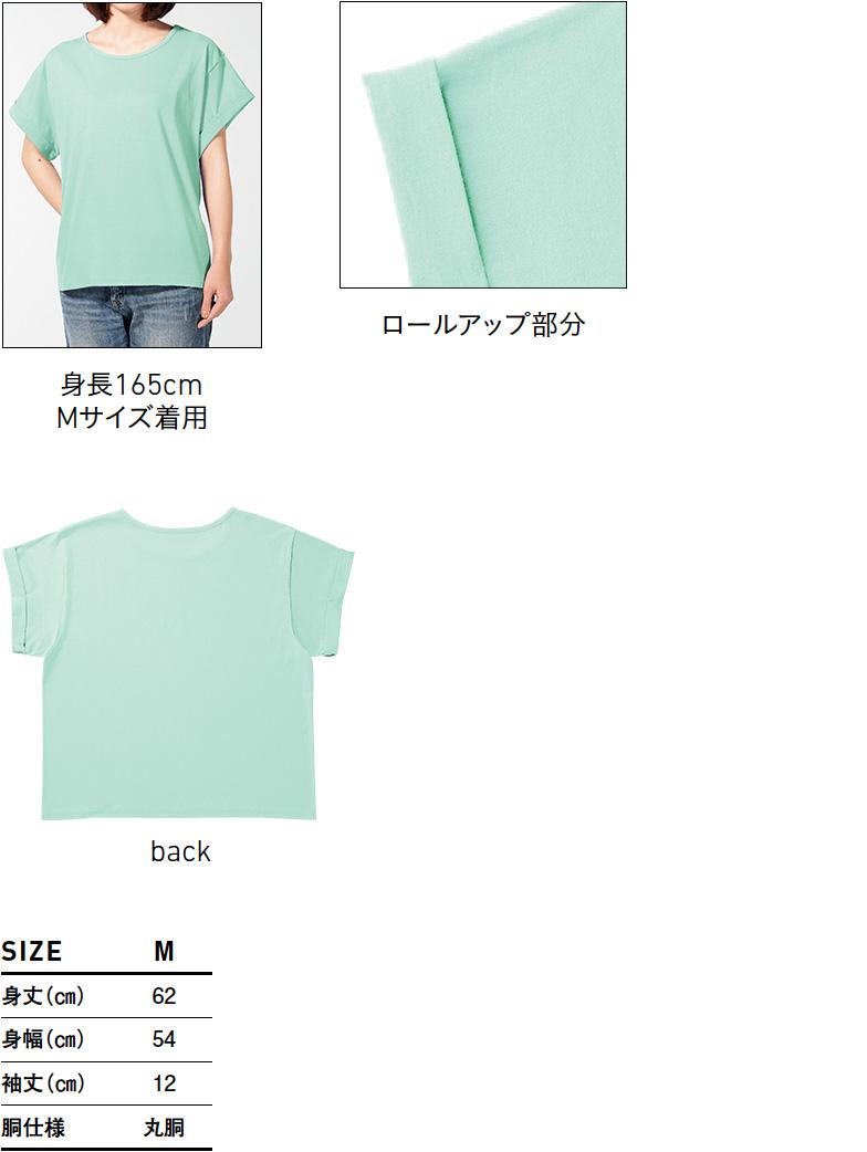 ウィメンズロールアップTシャツ
